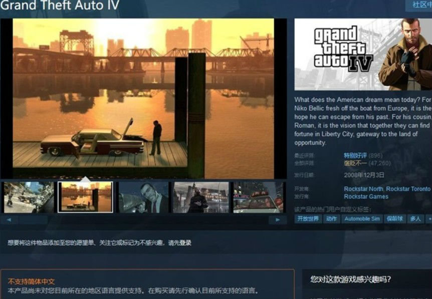R星回应《GTA 4》Steam下架,是微软的锅