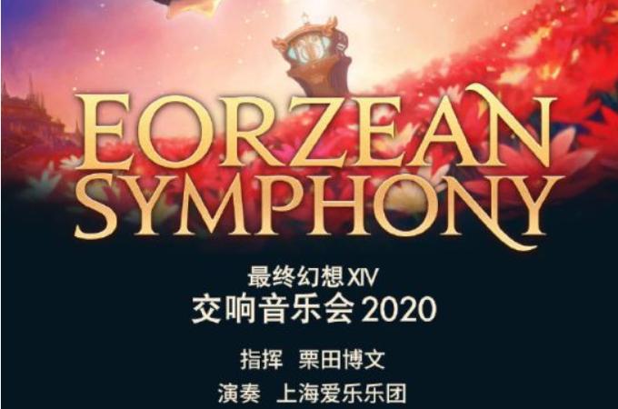 《最终幻想14》音乐会延期举办 新举办时间暂未敲定