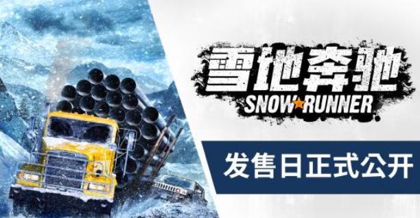 越野驾驶《雪地奔驰》中文预告 物理逼真的山地狂飙