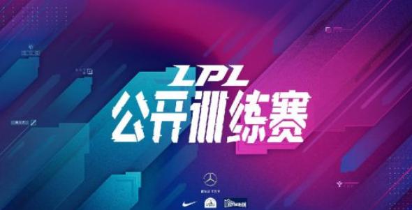 《英雄联盟》2020 LPL公开训练赛即将开启直播