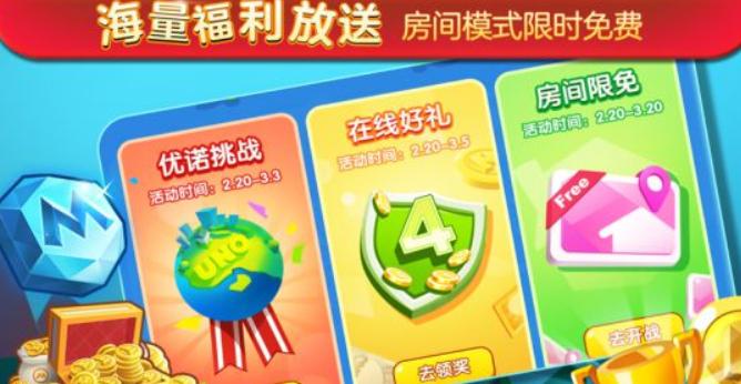 正版UNO手游《一起优诺》安卓不删档测试今日来袭!