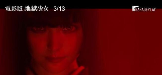 《地狱少女》真人电影中文预告 解开红绳永坠地狱