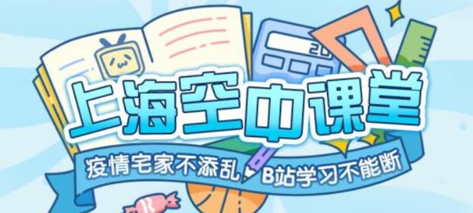 B站成上海中小学生指定网络学习平台 开启空中课堂