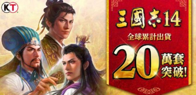 《三国志14》全球销量突破20万套 Steam开启9折促销