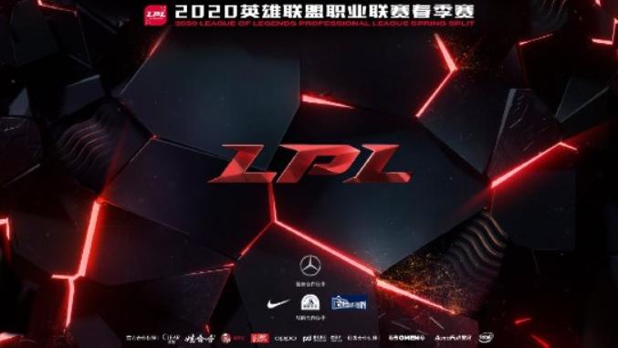 《英雄联盟》LPL春季赛线上恢复开赛 3月9日正式开启