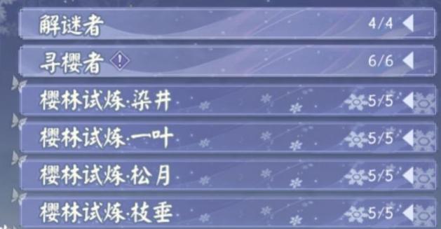 阴阳师雪落樱祭活动攻略 雪落樱祭最新打法详解