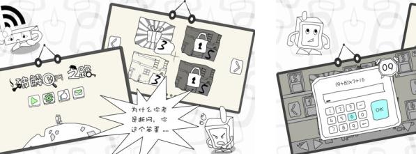 破解wifi之路图文通关攻略  第2关怎么过