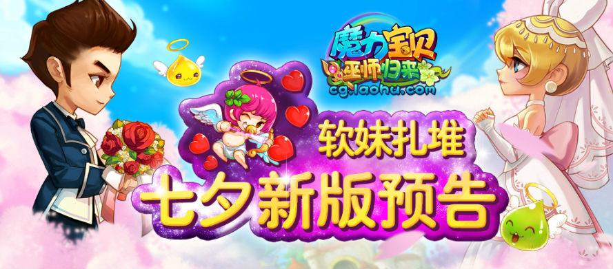 恋爱季节 《魔力宝贝》手游七夕新版预告