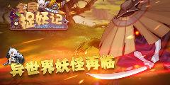 《全民捉妖记》游戏背景:异世界妖怪再临