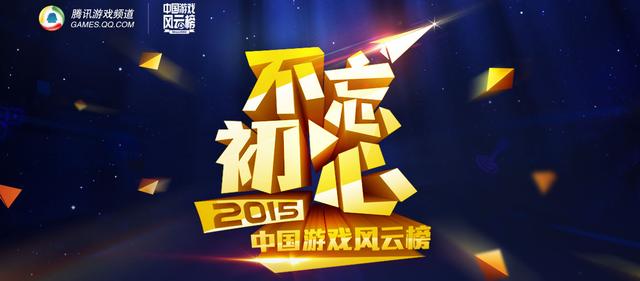 """""""游""""你同行 2015中国游戏风云榜线下活动惹眼球"""