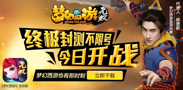 《梦幻西游》无双版 今日正式开启终极封测