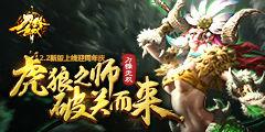 虎狼之师破关而来 《刀锋无双》2.2新版上线迎周年