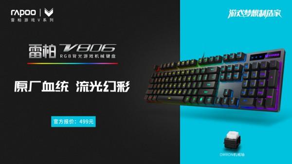 原厂血统-雷柏V806幻彩RGB背光游戏机械键盘上市
