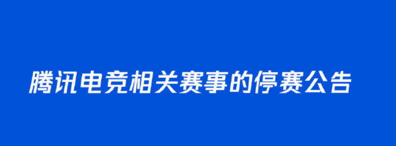 腾讯电竞宣布停止明天举行的所有比赛