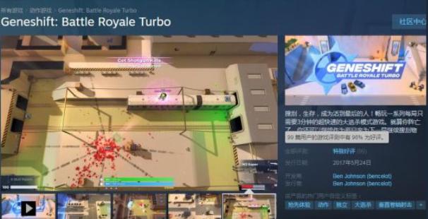Steam喜加一预告:好评吃鸡游戏《变种基因》