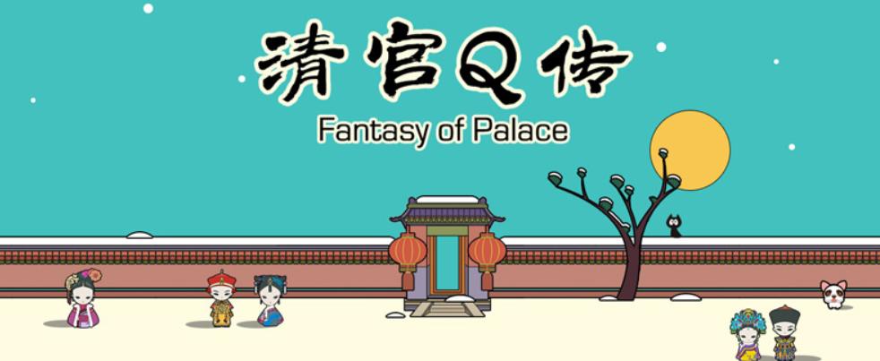 清宫Q传再度登上热榜 新手景仁宫解锁攻略