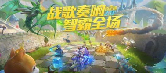 """《战歌竞技场》点评 """"自走棋2.0"""",融入东方元素"""
