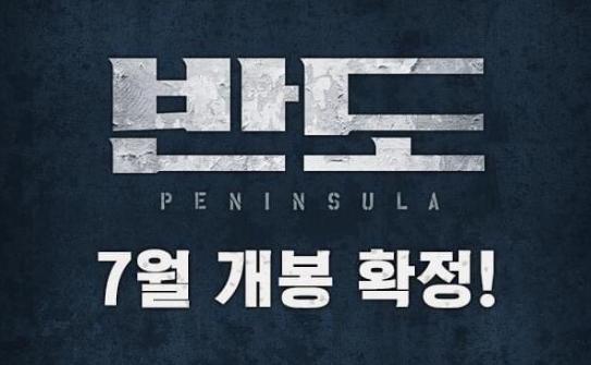 《釜山行2:半岛》韩国定档7月上映 幸存者决战丧尸