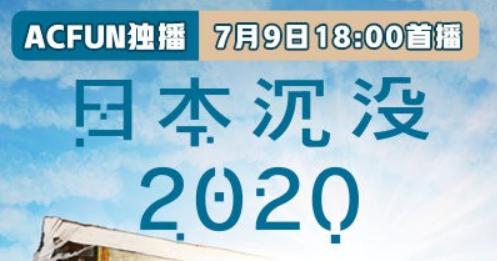 《日本沉没2020》将在A站独家放送 7月9日18时首播