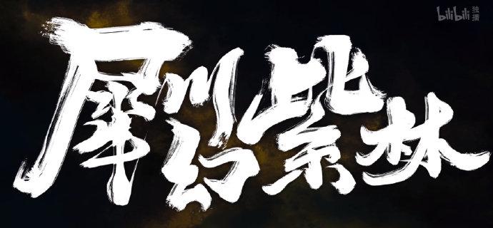 《雾山五行》灼源神火篇完结  《犀川幻紫林》继续创作中