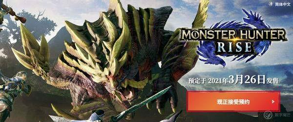 《怪物猎人:崛起》公布 2021年3月登陆Switch