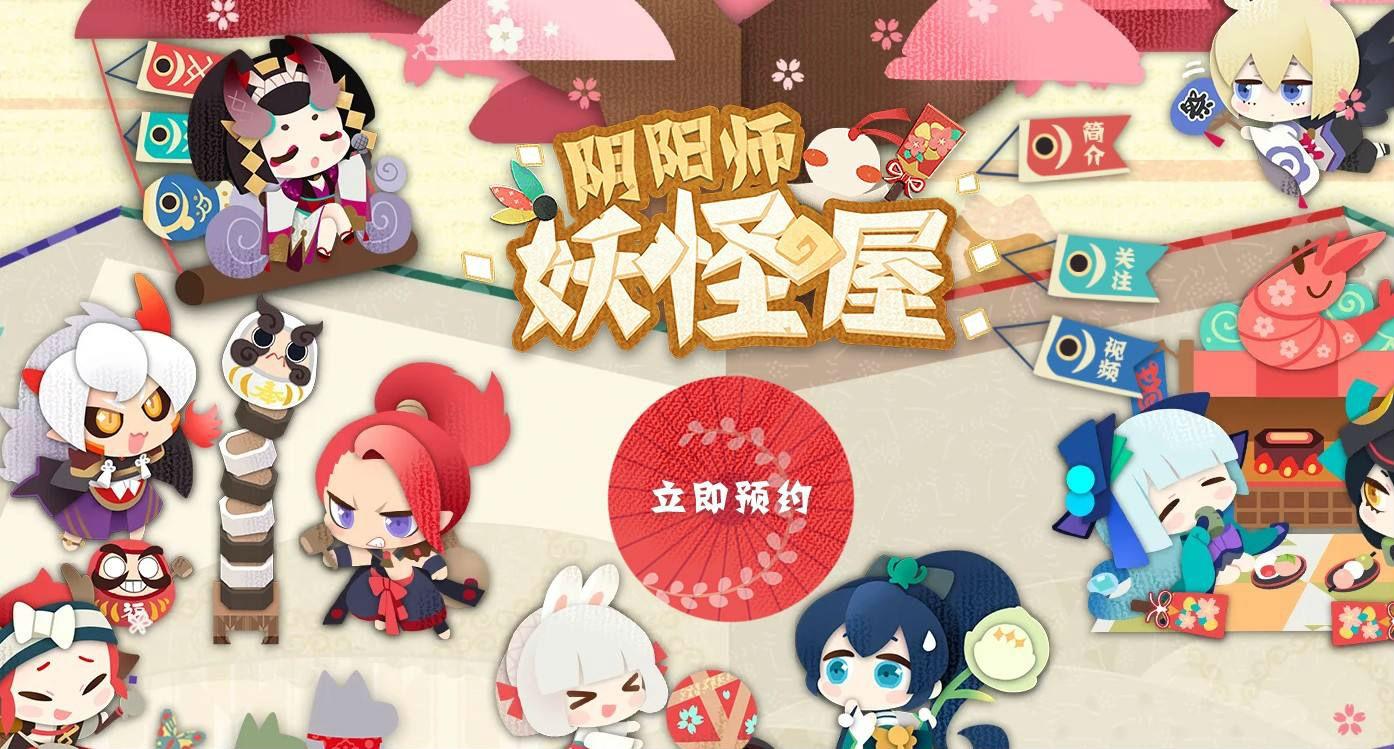 阴阳师妖怪屋万圣节大作战怎么打 万圣节活动玩法攻略