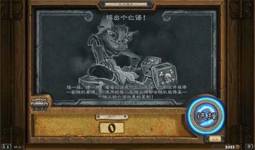 炉石传说摇出个亡语乱斗玩法攻略心得!