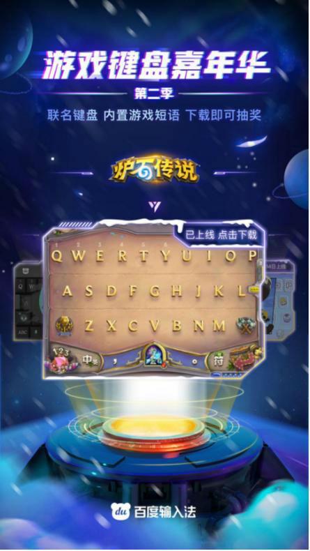"""百度输入法皮肤""""迎新"""",游戏键盘嘉年华第二季加码内容生态布局"""