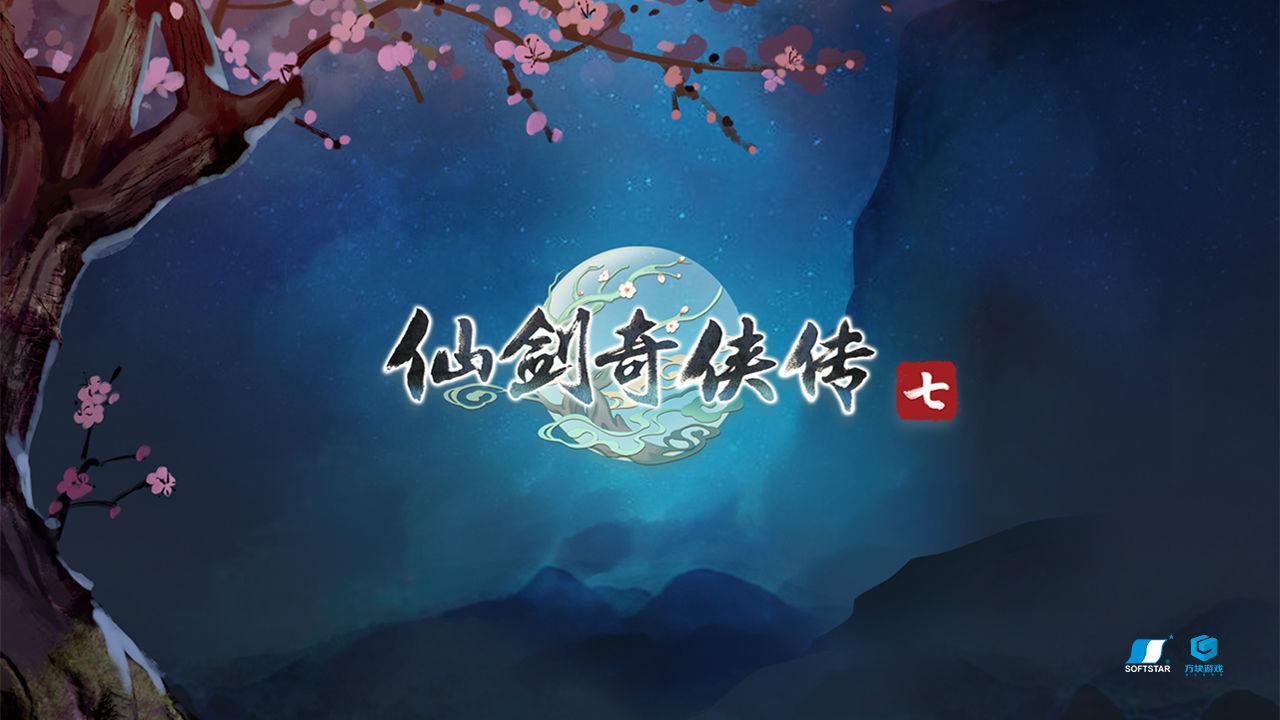 菜鸡云游戏首发《仙剑奇侠传七》试玩版