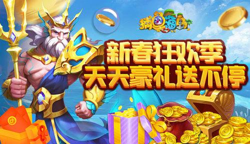《捕鱼海岛》新春嗨翻天 快来领取10亿宝石